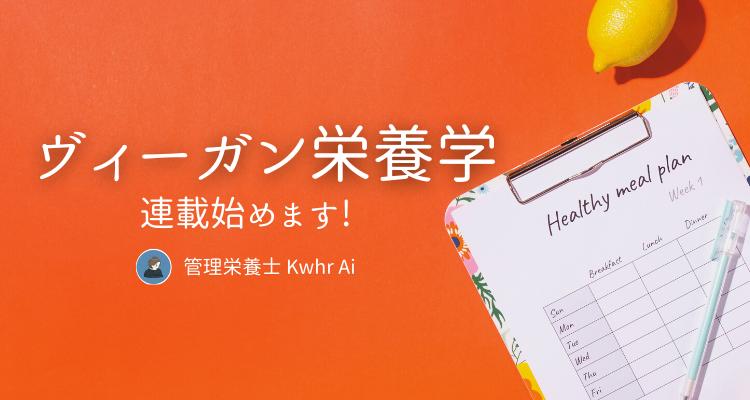 【管理栄養士監修】基礎ヴィーガン栄養学連載始めます!