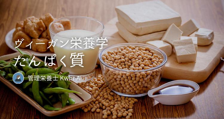 たんぱく質の基本【基礎ヴィーガン栄養学】