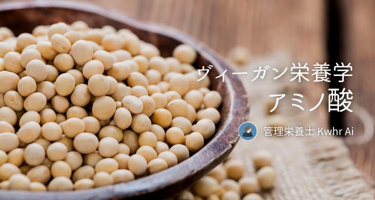 アミノ酸(たんぱく質)とおすすめの食材【基礎ヴィーガン栄養学】