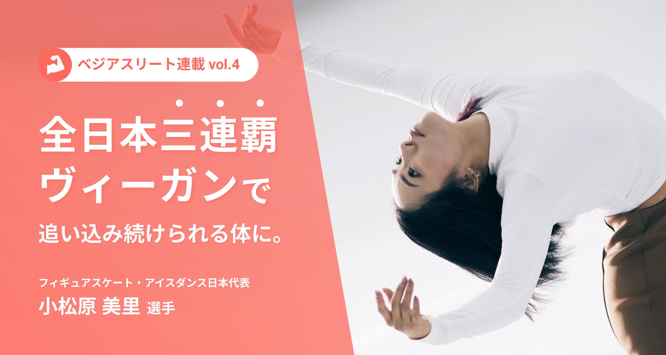 全日本三連覇。ヴィーガンで追い込み続けられる体に。【小松原美里選手】