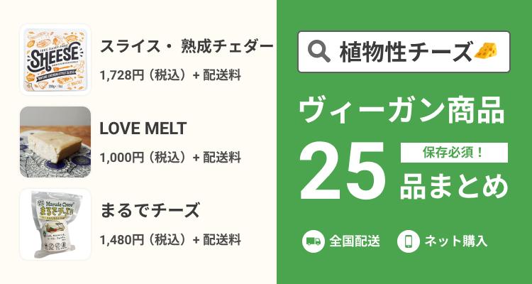 【保存版】ヴィーガンもOKなチーズ25商品まとめ(オンラインで購入可能!)