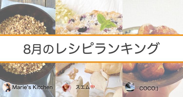 ブイクックのヴィーガンレシピ トップ5【8月2021年】